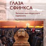 Glaza Sfinksa Cover